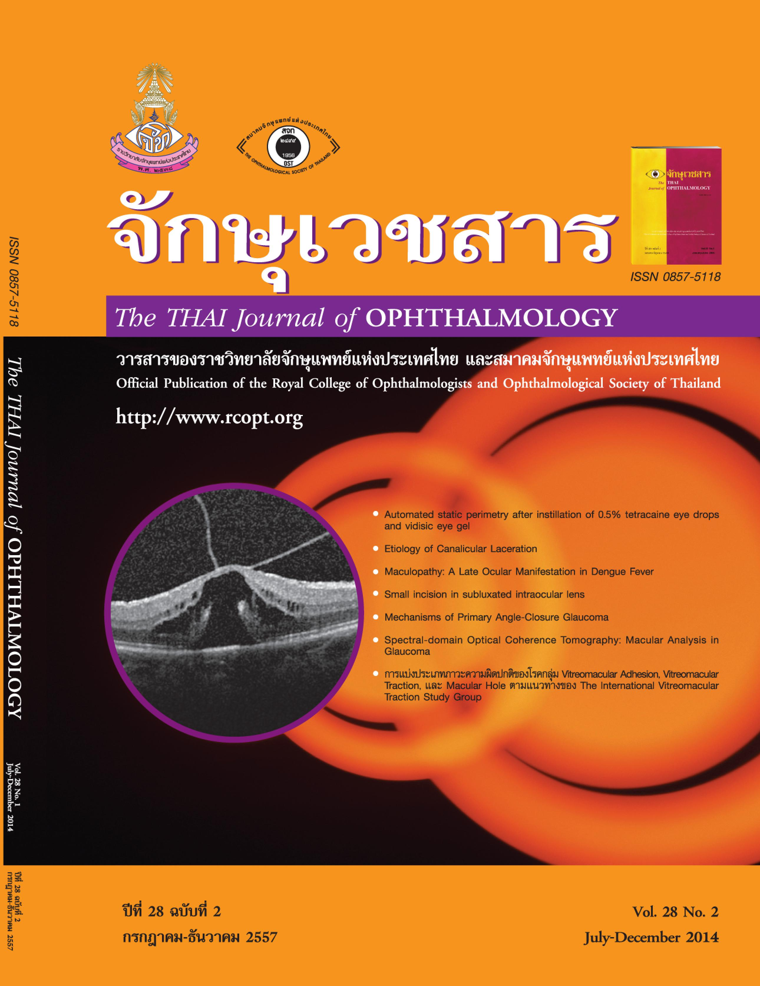 cover Ophthalmo J 28 2 2014.jpg